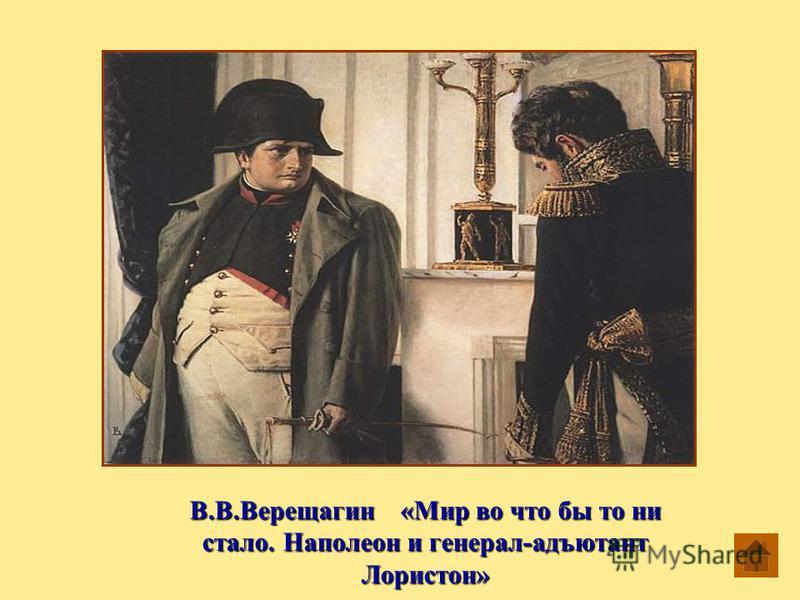 В.В.Верещагин «Мир во что бы то ни стало. Наполеон и генерал-адъютант Лористон»