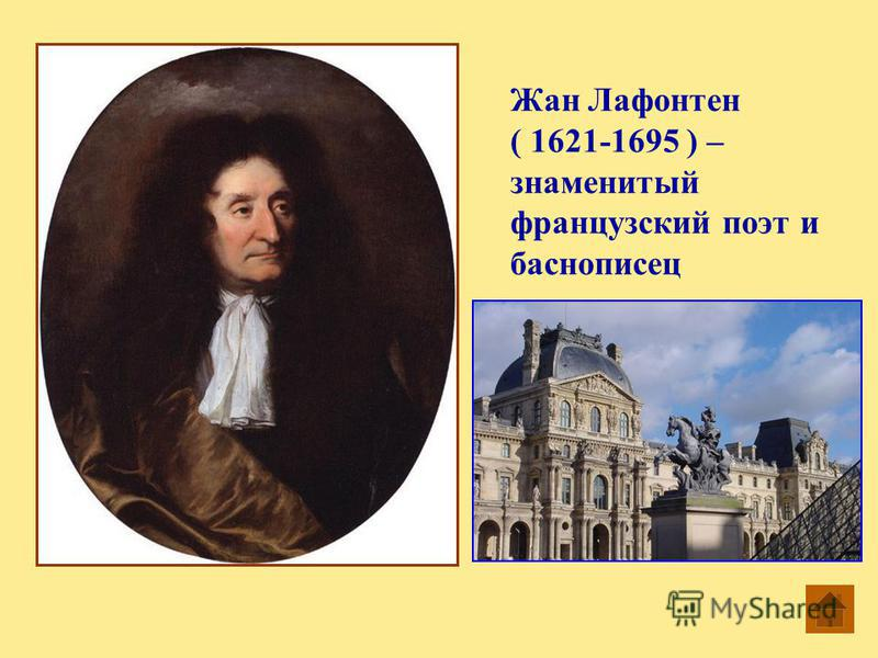 Жан Лафонтен ( 1621-1695 ) – знаменитый французский поэт и баснописец