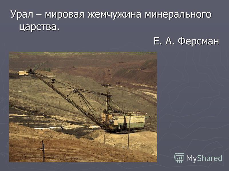 Урал – мировая жемчужина минерального царства. Е. А. Ферсман Е. А. Ферсман Добыча нефти