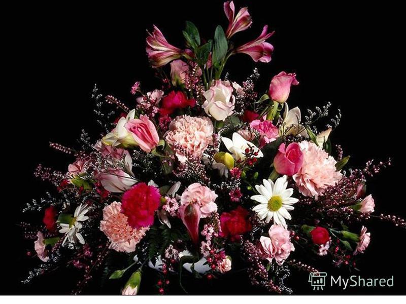 Sako, kad gėles dovanoja tiems, Kuriuos labiausiai myli ir gerbia. Sako, kad ten, kur daug gėlių, Nelieka vietos skausmui. Sako, kad ten, kur žydi gėlės, Viešpatauja laimė. Tad dovanojam Tau viso pasaulio gėles, Kad jos amžinai žydėtų, Ir neštų vien