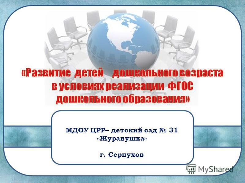 МДОУ ЦРР– детский сад 31 «Журавушка» г. Серпухов