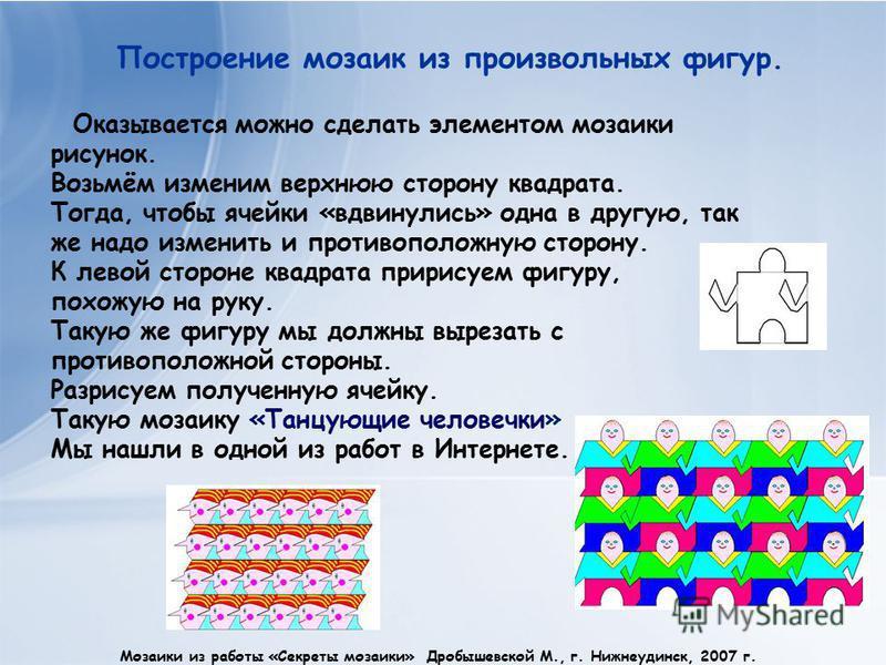 Оказывается можно сделать элементом мозаики рисунок. Возьмём изменим верхнюю сторону квадрата. Тогда, чтобы ячейки «вдвинулись» одна в другую, так же надо изменить и противоположную сторону. К левой стороне квадрата пририсуем фигуру, похожую на руку.