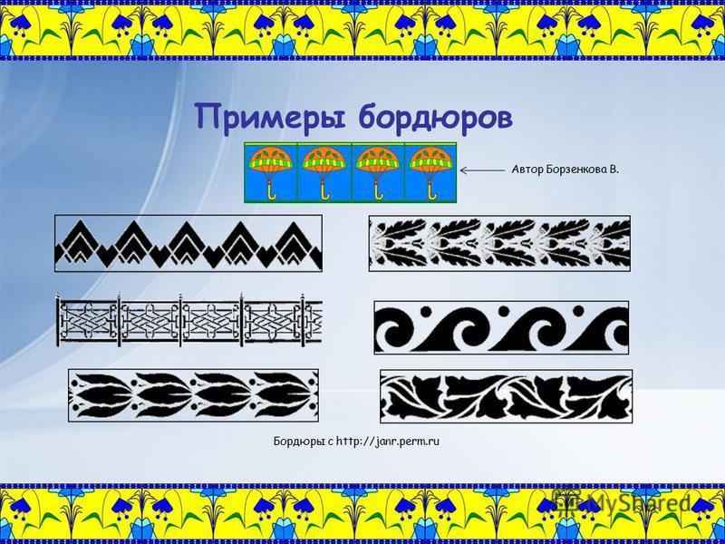 Примеры бордюров Автор Борзенкова В. Бордюры с http://janr.perm.ru