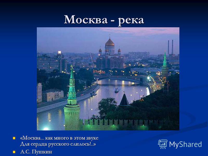 Москва - река «Москва... как много в этом звуке Для сердца русского слилось!..» А.С. Пушкин