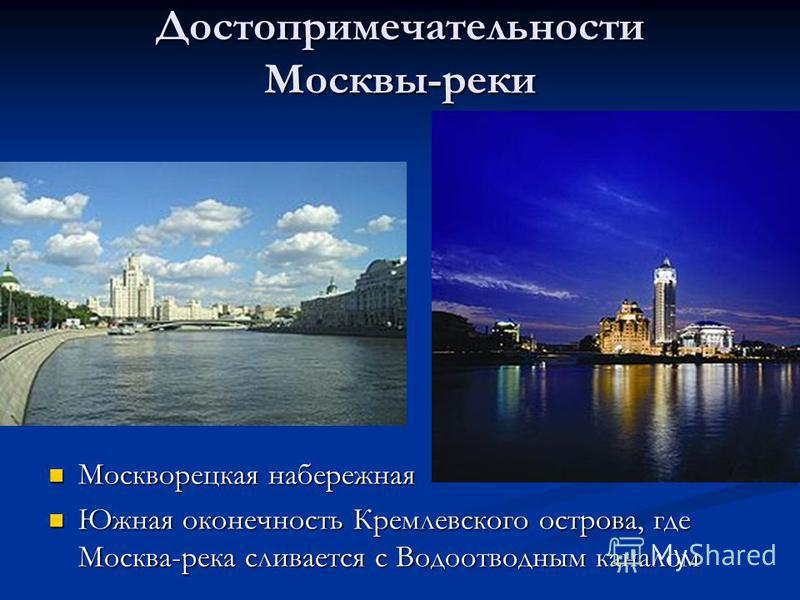 Достопримечательности Москвы-реки Москворецкая набережная Южная оконечность Кремлевского острова, где Москва-река сливается с Водоотводным каналом