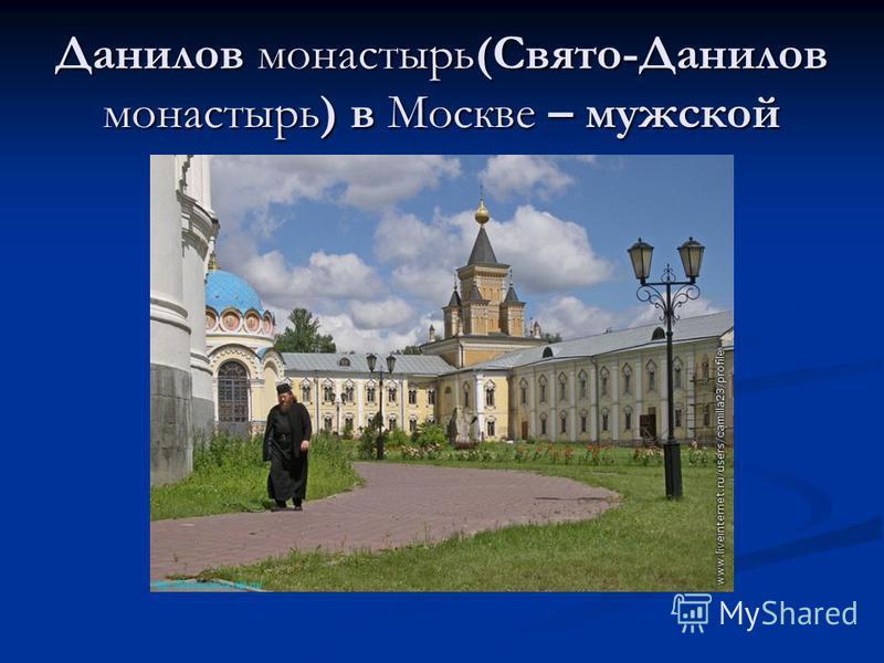 Данилов монастырь(Свято-Данилов монастырь) в Москве – мужской