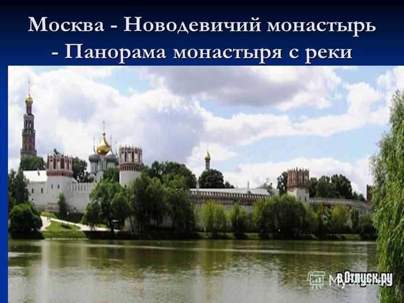 Москва - Новодевичий монастырь - Панорама монастыря с реки