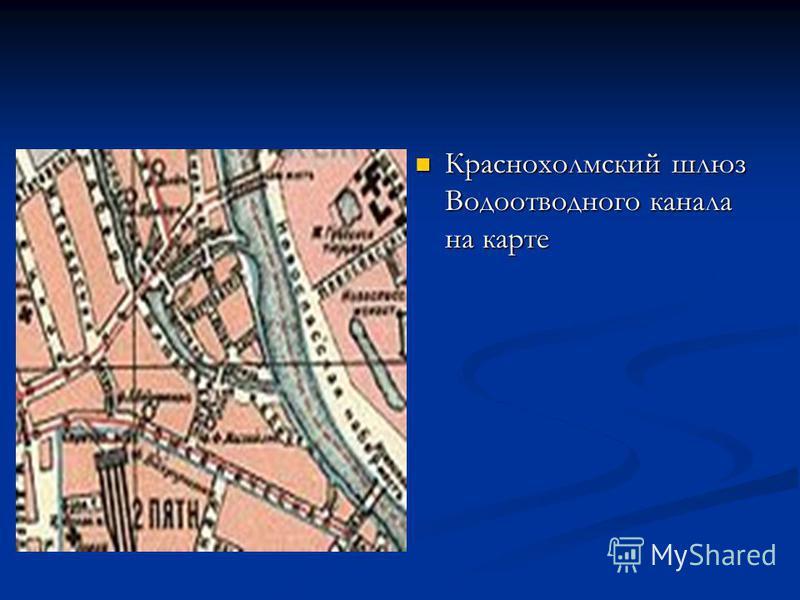 Краснохолмский шлюз Водоотводного канала на карте
