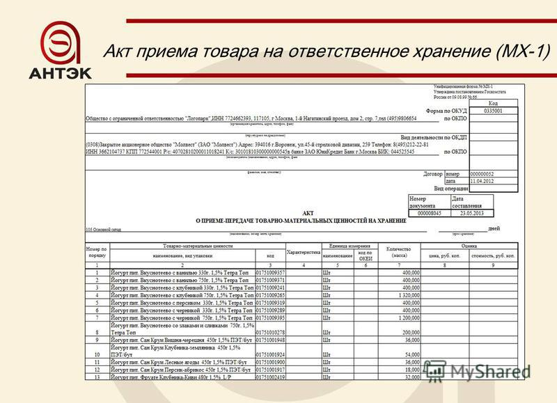 Акт приема товара на ответственное хранение (МХ-1)