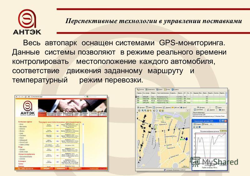 Весь автопарк оснащен системами GPS-мониторинга. Данные системы позволяют в режиме реального времени контролировать местоположение каждого автомобиля, соответствие движения заданному маршруту и температурный режим перевозки.