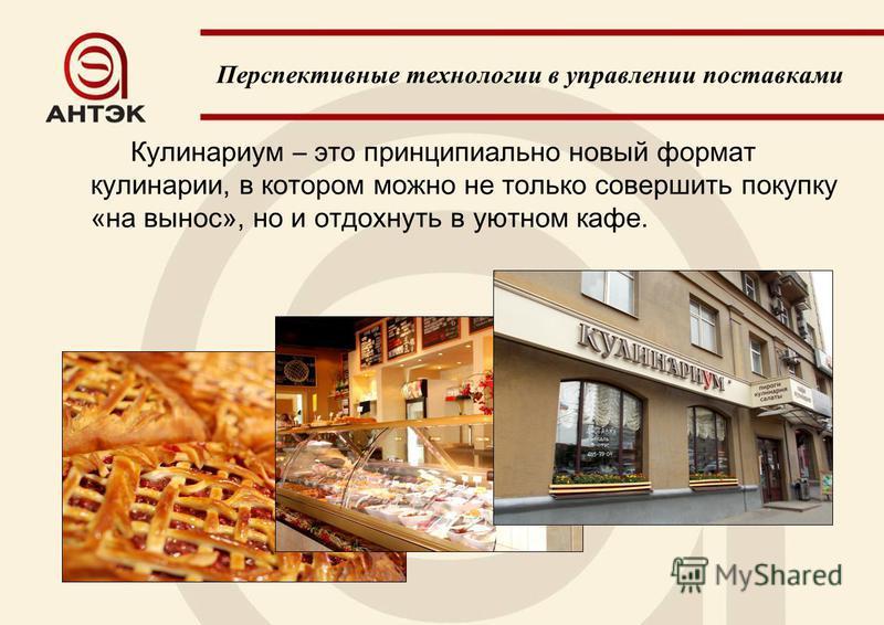 Кулинариум – это принципиально новый формат кулинарии, в котором можно не только совершить покупку «на вынос», но и отдохнуть в уютном кафе. Перспективные технологии в управлении поставками