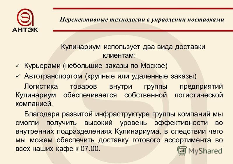 Кулинариум использует два вида доставки клиентам: Курьерами (небольшие заказы по Москве) Автотранспортом (крупные или удаленные заказы) Логистика товаров внутри группы предприятий Кулинариум обеспечивается собственной логистической компанией. Благода