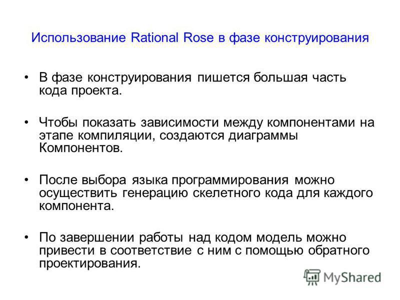 Использование Rational Rose в фазе конструирования В фазе конструирования пишется большая часть кода проекта. Чтобы показать зависимости между компонентами на этапе компиляции, создаются диаграммы Компонентов. После выбора языка программирования можн
