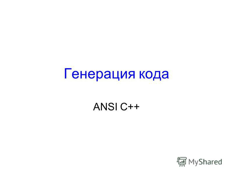 Генерация кода ANSI C++
