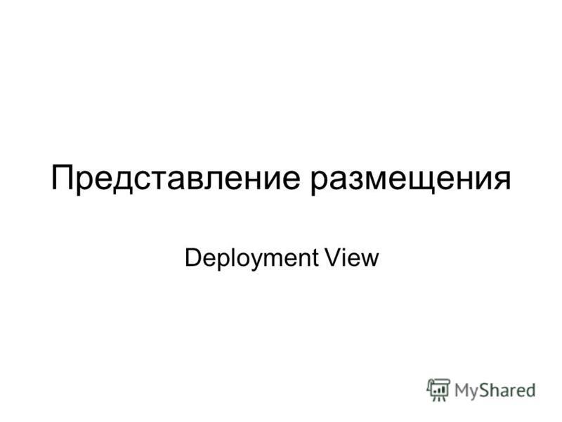 Представление размещения Deployment View