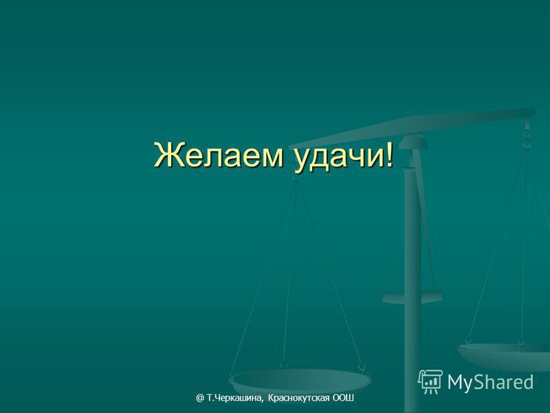 @ Т.Черкашина, Краснокутская ООШ Желаем удачи!