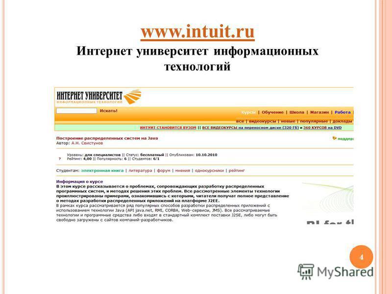 4 www.intuit.ru www.intuit.ru Интернет университет информационных технологий