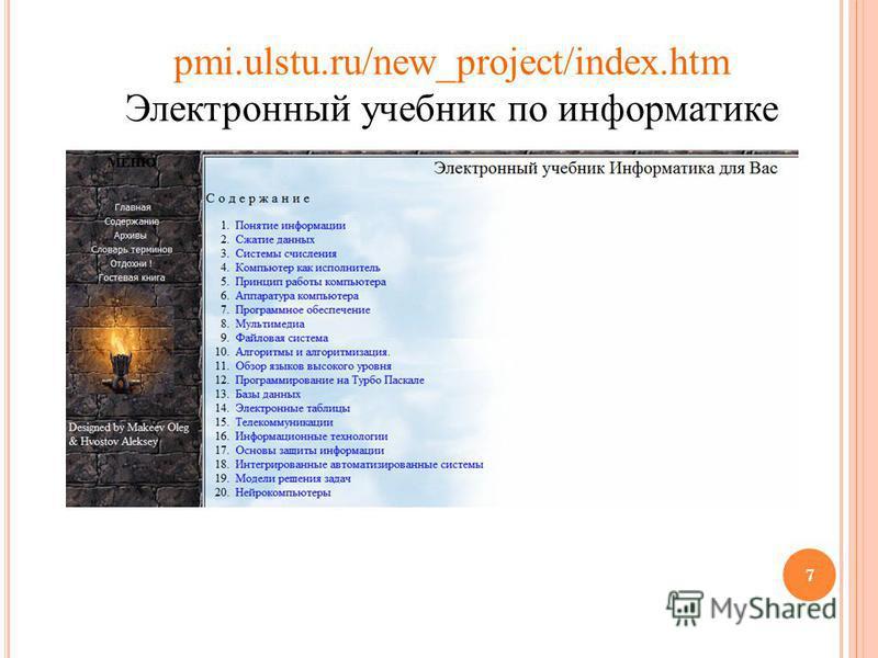 7 pmi.ulstu.ru/new_project/index.htm Электронный учебник по информатике