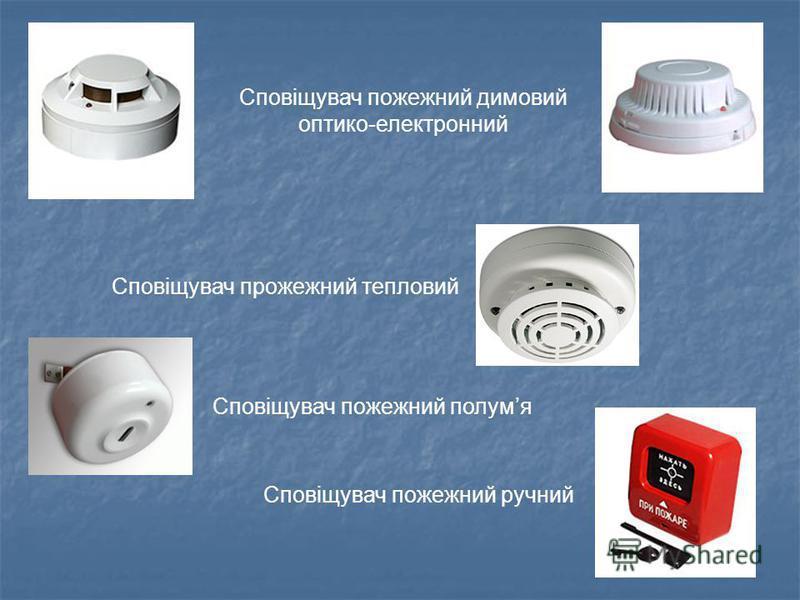 Сповіщувач пожежний димовий оптико-електронний Сповіщувач прожежний тепловий Сповіщувач пожежний полумя Сповіщувач пожежний ручний