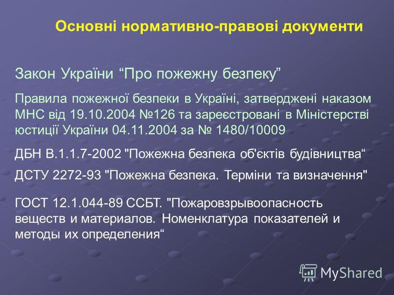 Закон України Про пожежну безпеку Правила пожежної безпеки в Україні, затверджені наказом МНС від 19.10.2004 126 та зареєстровані в Міністерстві юстиції України 04.11.2004 за 1480/10009 ДБН В.1.1.7-2002