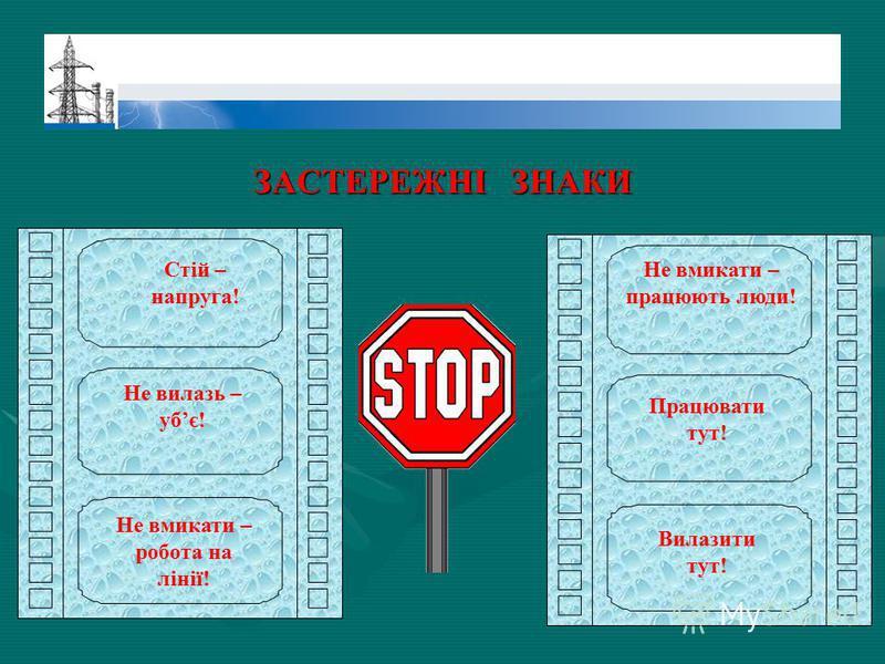 ЗАСТЕРЕЖНІ ЗНАКИ Не вилазь – убє! Стій – напруга! Не вмикати – робота на лінії! Не вмикати – працюють люди! Працювати тут! Вилазити тут!