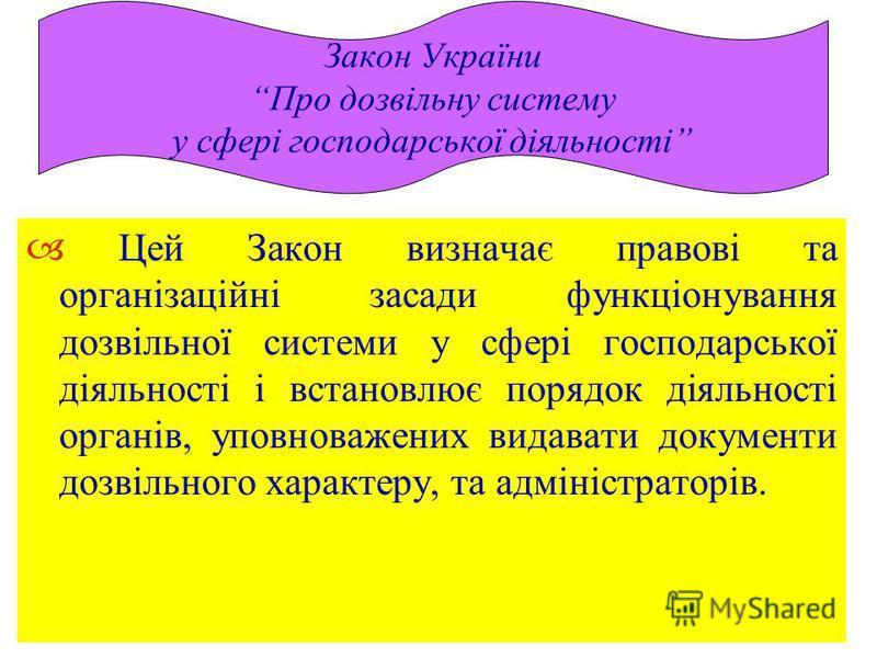 29 Цей Закон визначає правові та організаційні засади функціонування дозвільної системи у сфері господарської діяльності і встановлює порядок діяльності органів, уповноважених видавати документи дозвільного характеру, та адміністраторів. Закон Україн
