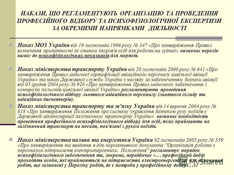 НАКАЗИ, ЩО РЕГЛАМЕНТУЮТЬ ОРГАНІЗАЦІЮ ТА ПРОВЕДЕННЯ ПРОФЕСІЙНОГО ВІДБОРУ ТА ПСИХОФІЗІОЛОГІЧНОЇ ЕКСПЕРТИЗИ ЗА ОКРЕМИМИ НАПРЯМКАМИ ДІЯЛЬНОСТІ Наказ МОЗ України від 19 листопада 1996 року 347 «Про затвердження Правил визначення придатності за станом здор
