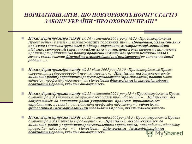 НОРМАТИВНІ АКТИ, ЩО ПОВТОРЮЮТЬ НОРМУ СТАТТІ 5 ЗАКОНУ УКРАЇНИ ПРО ОХОРОНУ ПРАЦІ Наказ Держпромгірнагляду від 16 листопада 2004 року 25 «Про затвердження Правил безпеки у вугільних шахтах» містить положення, що «… Працівники, діяльність яких пов'язана