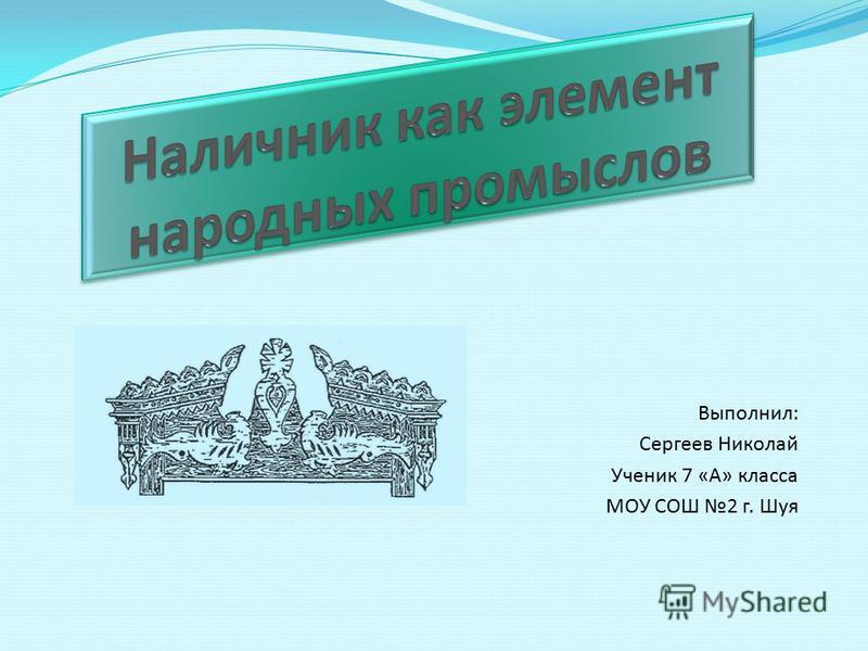 Выполнил: Сергеев Николай Ученик 7 «А» класса МОУ СОШ 2 г. Шуя