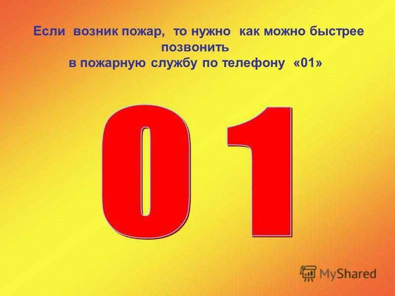 Если возник пожар, то нужно как можно быстрее позвонить в пожарную службу по телефону «01»