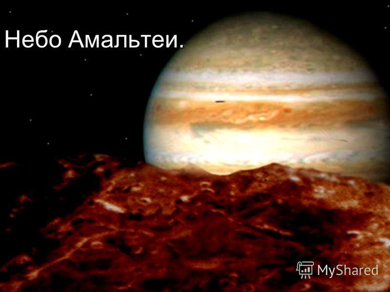 Небо Амальтеи.