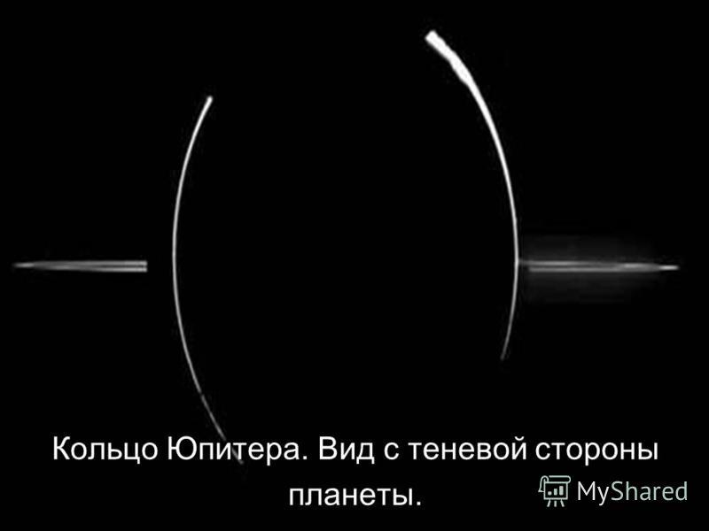 Кольцо Юпитера. Вид с теневой стороны планеты.