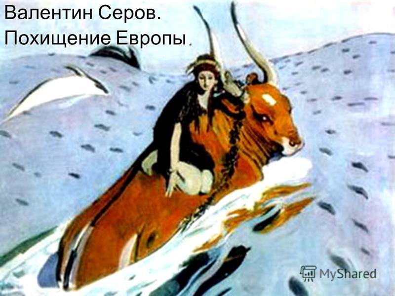 Валентин Серов. Похищение Европы.
