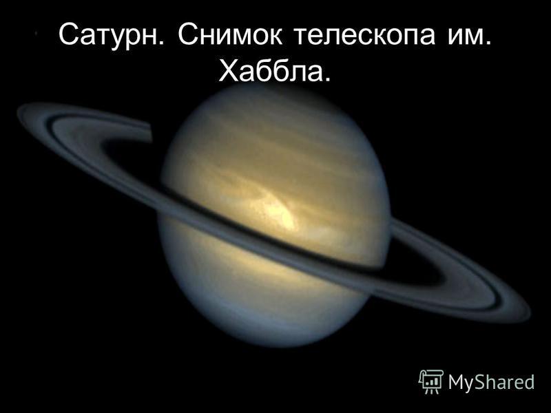 Сатурн. Снимок телескопа им. Хаббла.