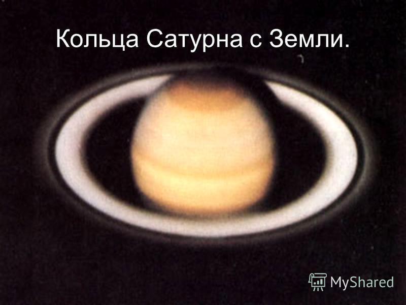 Кольца Сатурна с Земли.