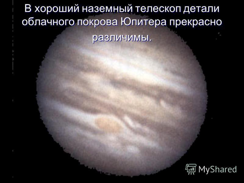 В хороший наземный телескоп детали облачного покрова Юпитера прекрасно различимы.