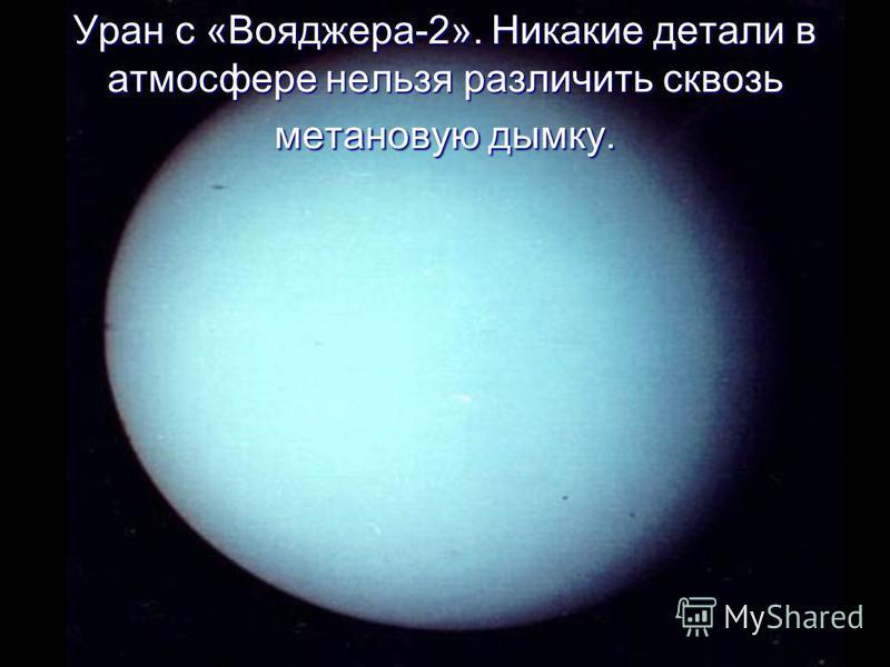 Уран с «Вояджера-2». Никакие детали в атмосфере нельзя различить сквозь метановую дымку.