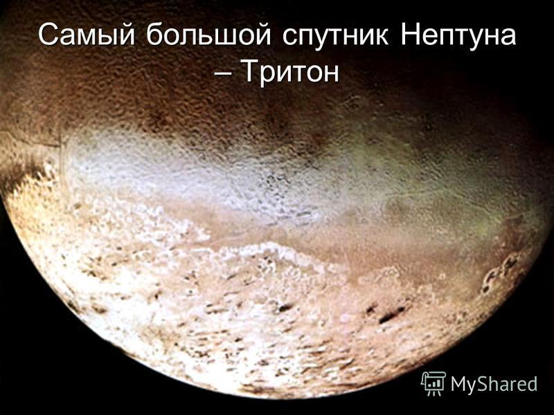 Самый большой спутник Нептуна – Тритон