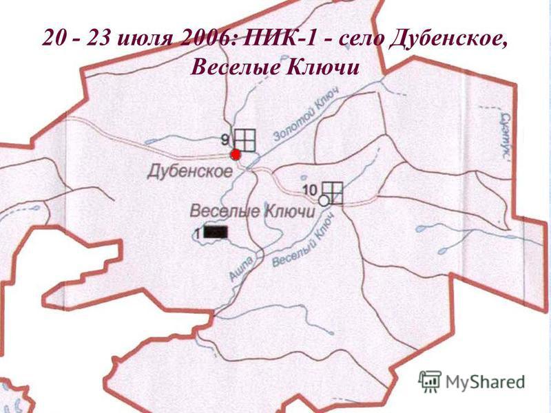 20 - 23 июля 2006: ПИК-1 - село Дубенское, Веселые Ключи