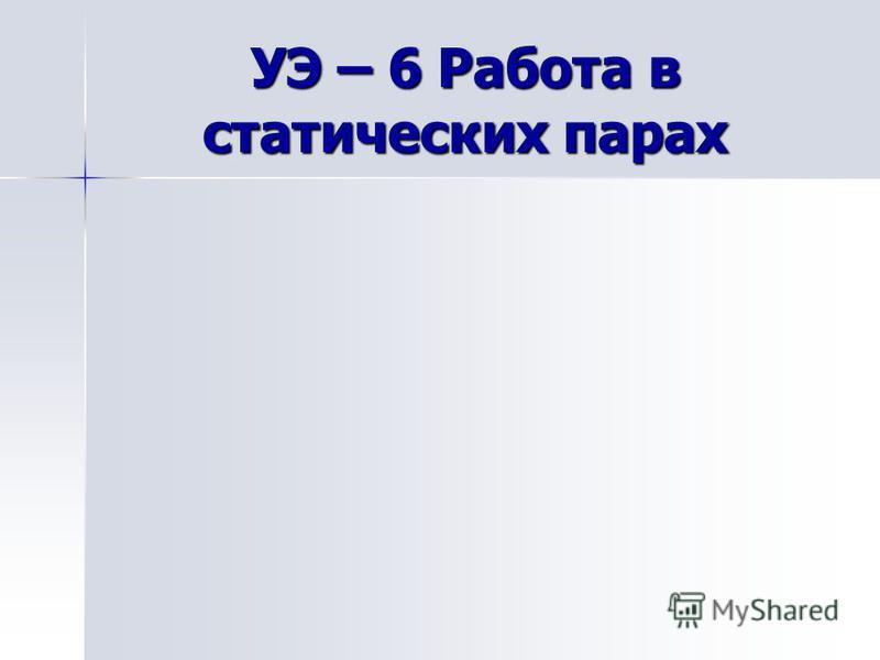 УЭ – 6 Работа в статических парах