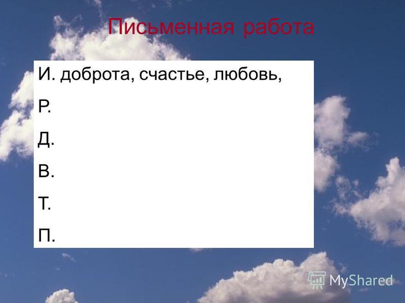 Письменная работа И. доброта, счастье, любовь, Р. Д. В. Т. П.