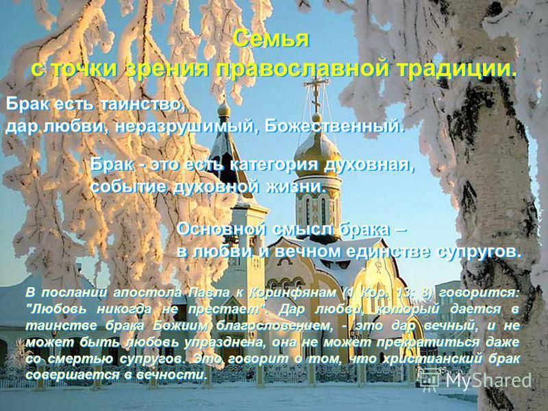Семья с точки зрения православной традиции. Семья с точки зрения православной традиции. Брак есть таинство, дар любви, неразрушимый, Божественный. Брак есть таинство, дар любви, неразрушимый, Божественный. Брак - это есть категория духовная, событие