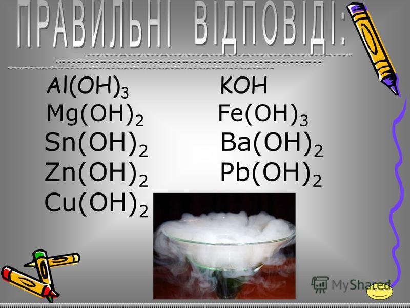 СКЛАДІТЬ ФОРМУЛИ ГІДРОКСИДІВ: - алюмінію; - калію; - магнію; - феруму( ІІІ ); - стануму( ІІ ); - барію; - цинку; - плюмбуму( ІІ ); - купруму(ІІ).