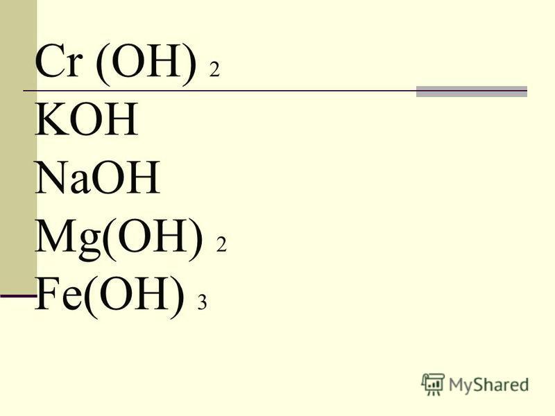 Cr (OH) 2 KOH NaOH Mg(OH) 2 Fe(OH) 3