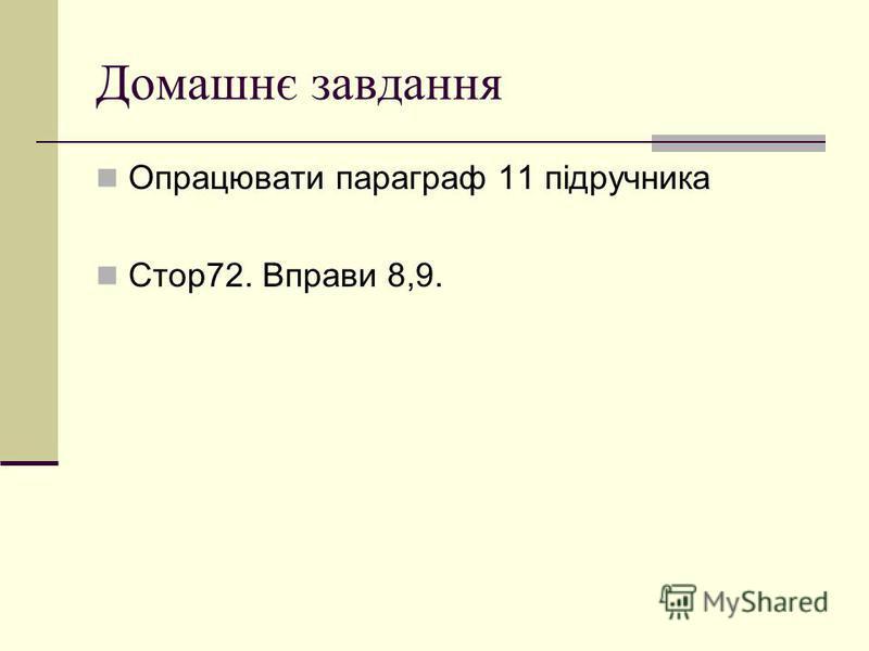 Домашнє завдання Опрацювати параграф 11 підручника Cтор72. Вправи 8,9.