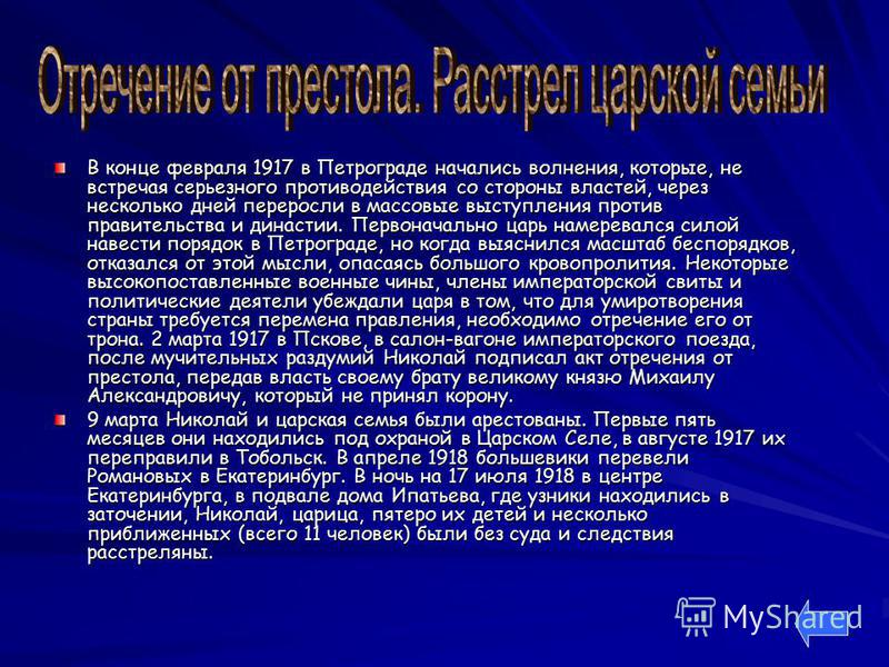 В конце февраля 1917 в Петрограде начались волнения, которые, не встречая серьезного противодействия со стороны властей, через несколько дней переросли в массовые выступления против правительства и династии. Первоначально царь намеревался силой навес