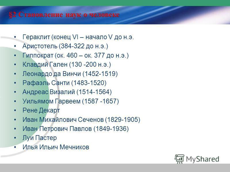 Гераклит (конец VI – начало V до н.э. Аристотель (384-322 до н.э.) Гиппократ (ок. 460 – ок. 377 до н.э.) Клавдий Гален (130 -200 н.э.) Леонардо да Винчи (1452-1519) Рафаэль Санти (1483-1520) Андреас Визалий (1514-1564) Уильямом Гарвеем (1587 -1657) Р