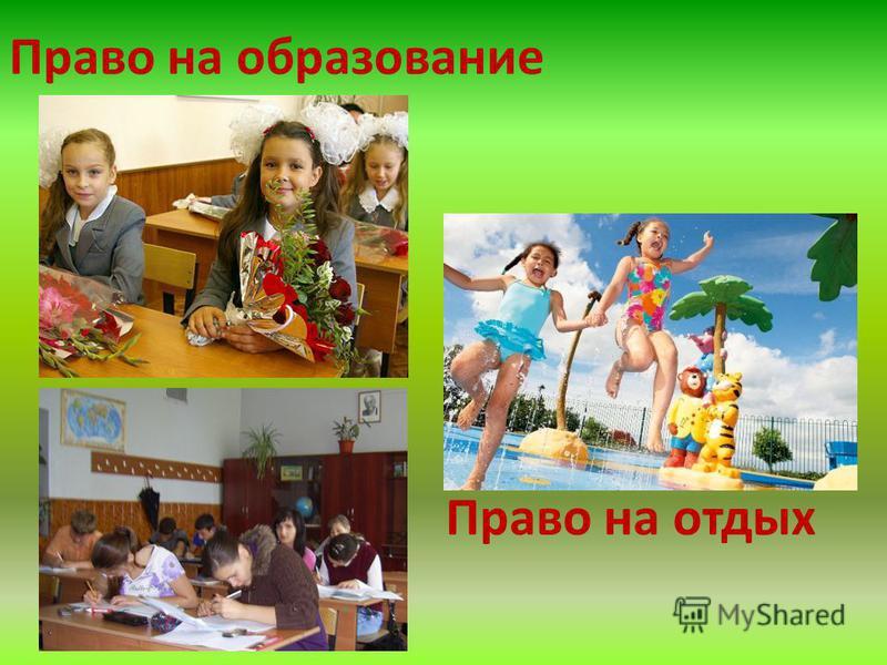 Право на образование Право на отдых