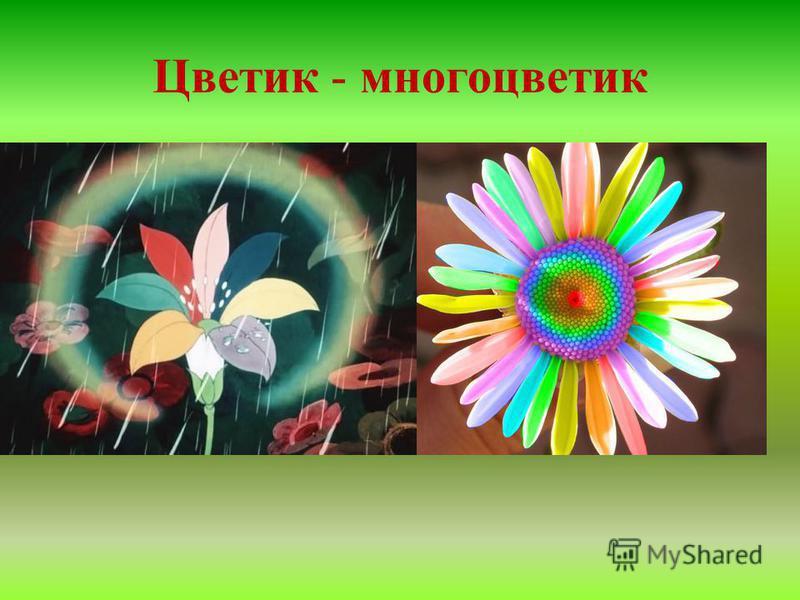 Цветик - много цветик