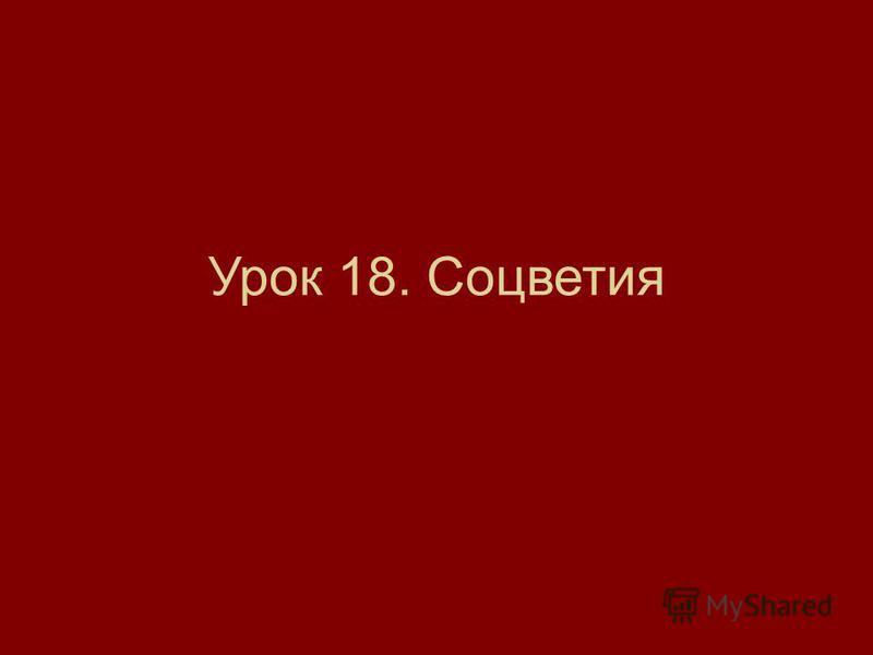Урок 18. Соцветия